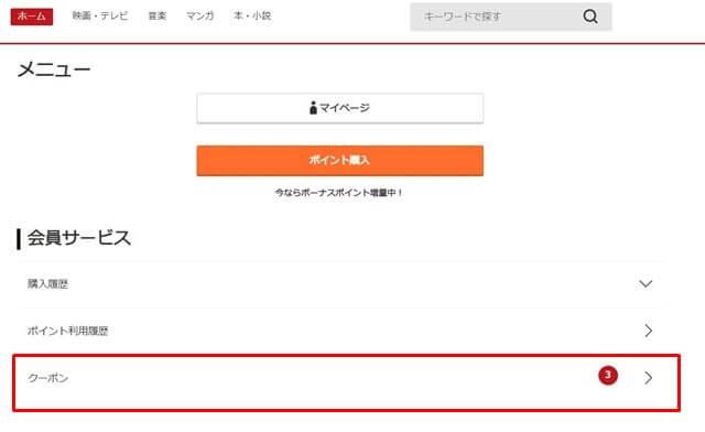 music.jpに登録する方法の説明画像9