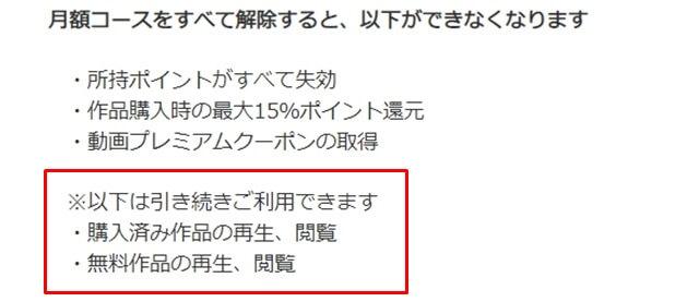 music.jpを解約する方法の説明画像6