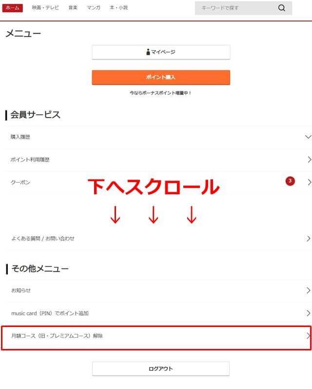music.jpを解約する方法の説明画像1-1