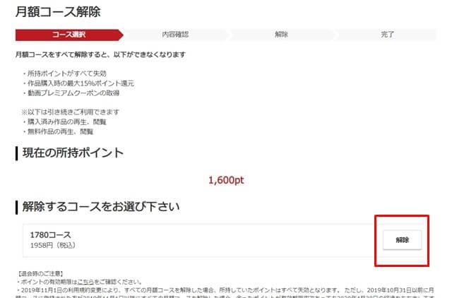 music.jpを解約する方法の説明画像2