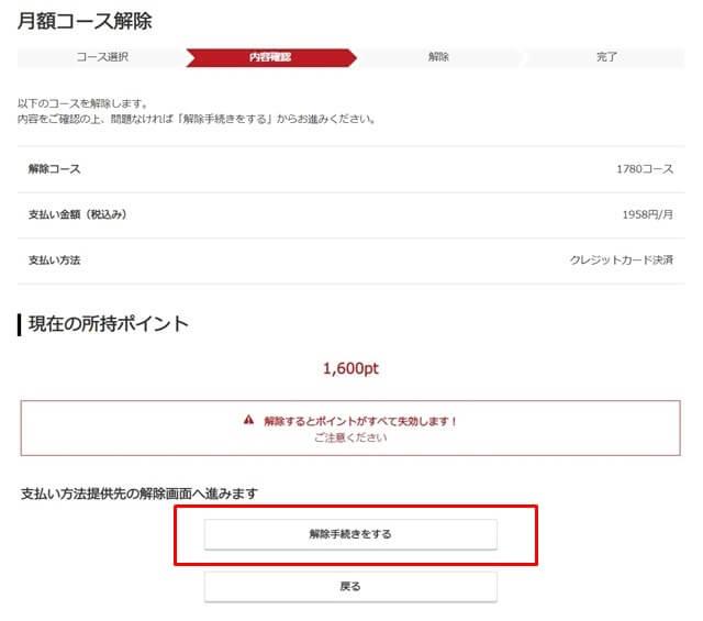 music.jpを解約する方法の説明画像3