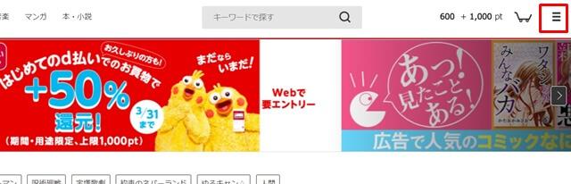 music.jpを解約する方法の説明画像7