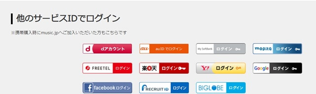 music.jpを解約する方法の説明画像8