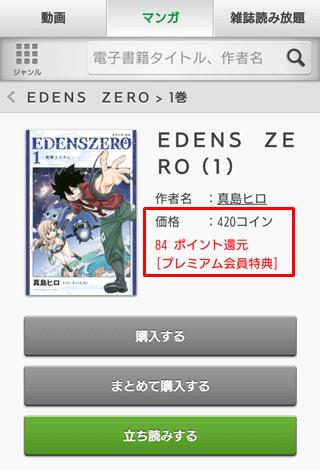 『EDENSZERO(エデンズゼロ)を安く買うには?』の記事の説明画像5
