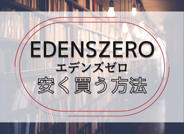 『EDENSZERO(エデンズゼロ)を安く買うには?』の記事のアイキャッチ画像