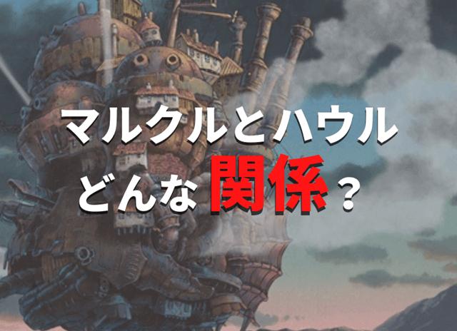 『【ハウルの動く城】のマルクルとハウルはどんな関係?』の記事のアイキャッチ画像