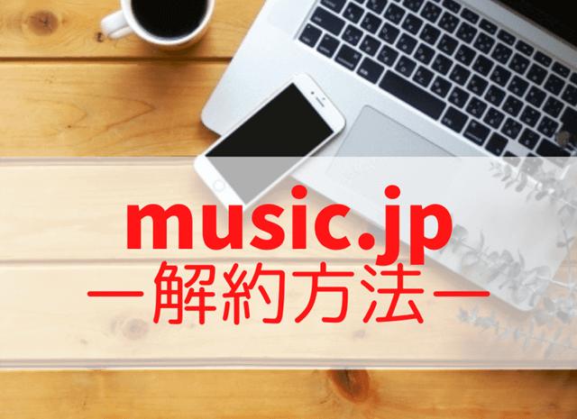 『music.jpを解約するには?』の記事のアイキャッチ画像