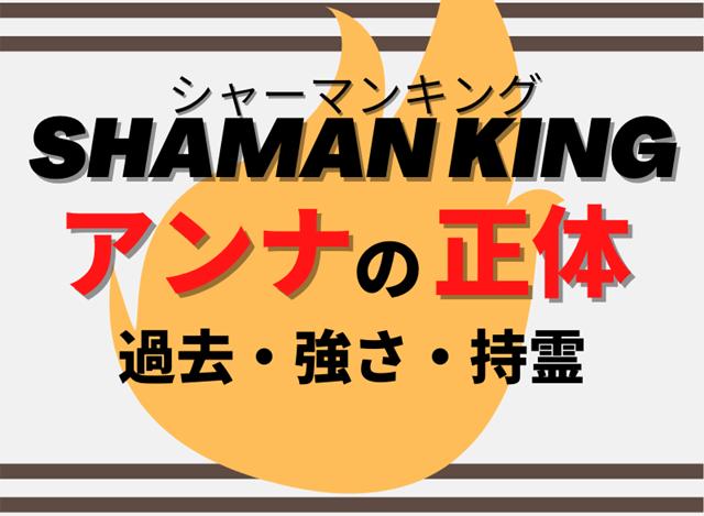 『【シャーマンキング】アンナの正体は?』の記事のアイキャッチ画像