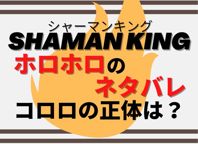 『【シャーマンキング】ホロホロのネタバレ』の記事のアイキャッチ画像
