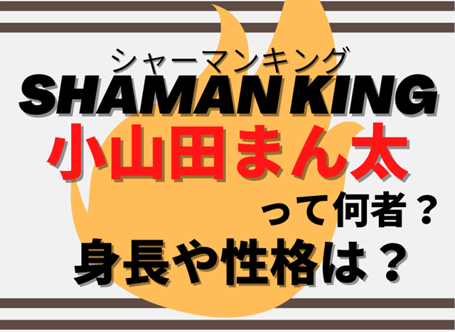 『【シャーマンキング】小山田まんたとは?』の記事のアイキャッチ画像