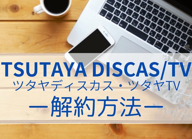 TSUTAYAの『定額レンタル8+動画見放題』プランへの解約方法の記事のアイキャッチ画像