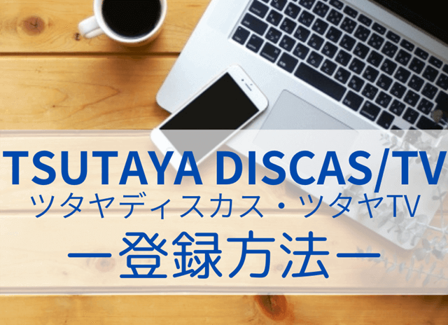 TSUTAYAの『定額レンタル8+動画見放題』プランへの登録方法の記事のアイキャッチ画像