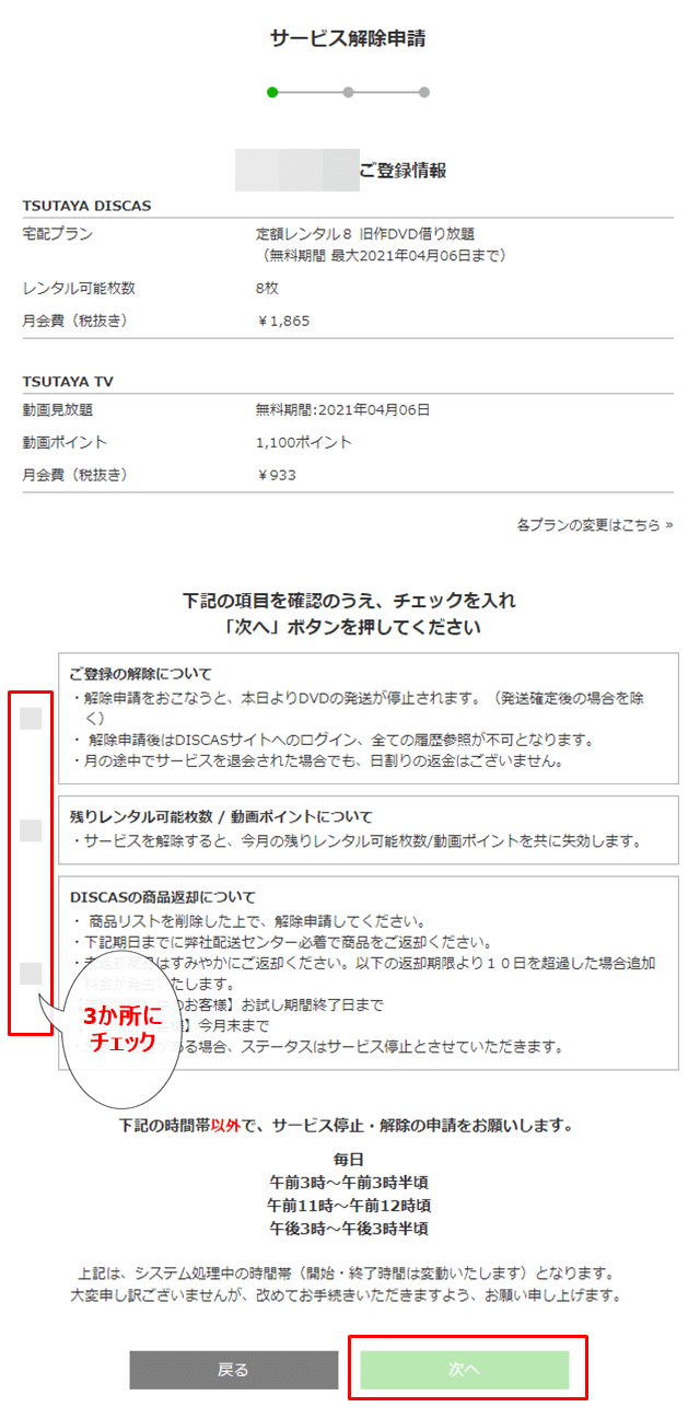 TSUTAYA DISCAS/TVの解約方法の説明画像4