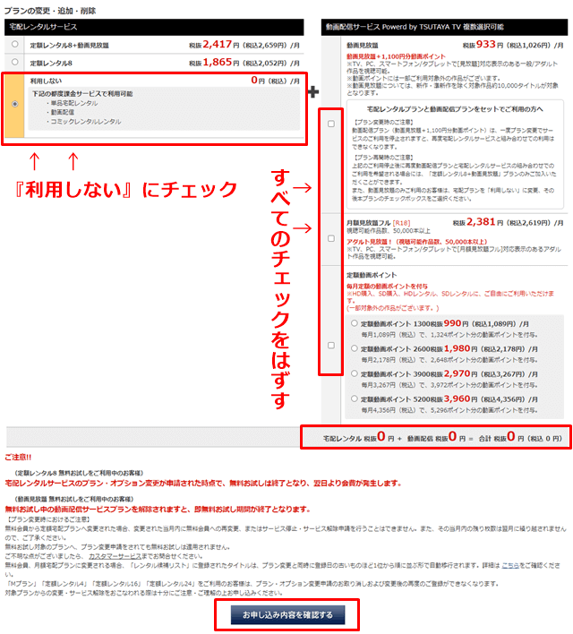 TSUTAYA DISCAS/TVの解約方法の説明画像8