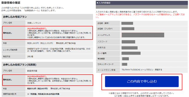 TSUTAYAの『定額レンタル8+動画見放題』プランへの登録方法の説明画像3
