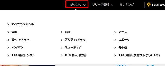 TSUTAYAの『定額レンタル8+動画見放題』プランへの登録方法の説明画像13