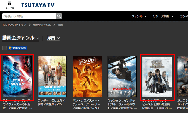 TSUTAYAの『定額レンタル8+動画見放題』プランへの登録方法の説明画像16