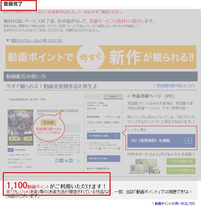 TSUTAYAの『定額レンタル8+動画見放題』プランへの登録方法の説明画像4