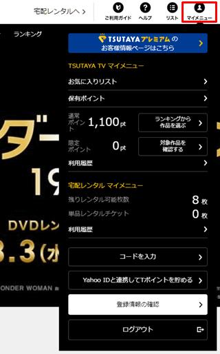 TSUTAYAの『定額レンタル8+動画見放題』プランへの登録方法の説明画像8