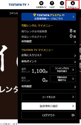 TSUTAYAの『定額レンタル8+動画見放題』プランへの登録方法の説明画像9