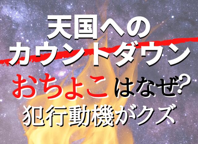 『【名探偵コナン天国へのカウントダウン】おちょこの意味は?』の記事のアイキャッチ画像