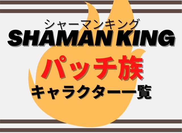 『【シャーマンキング】パッチ族キャラクター一覧』の記事のアイキャッチ画像
