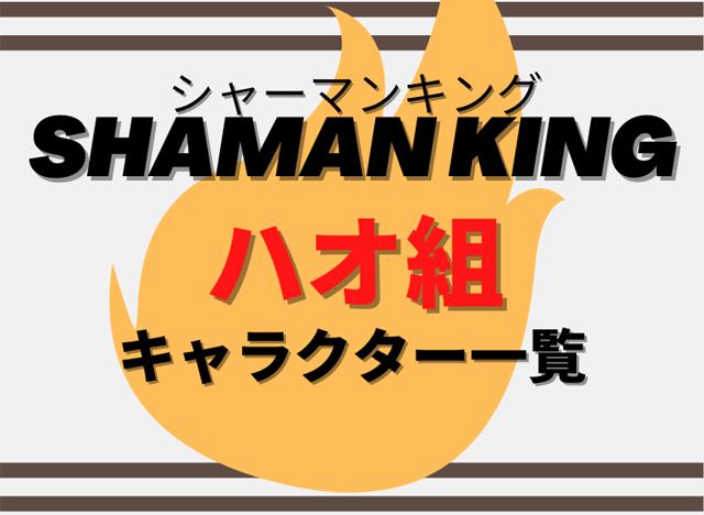 『【シャーマンキング】ハオ組キャラ一覧』の記事のアイキャッチ画像