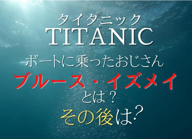 『【映画タイタニック】ボートに乗ったおじさんは誰?』の記事のアイキャッチ画像
