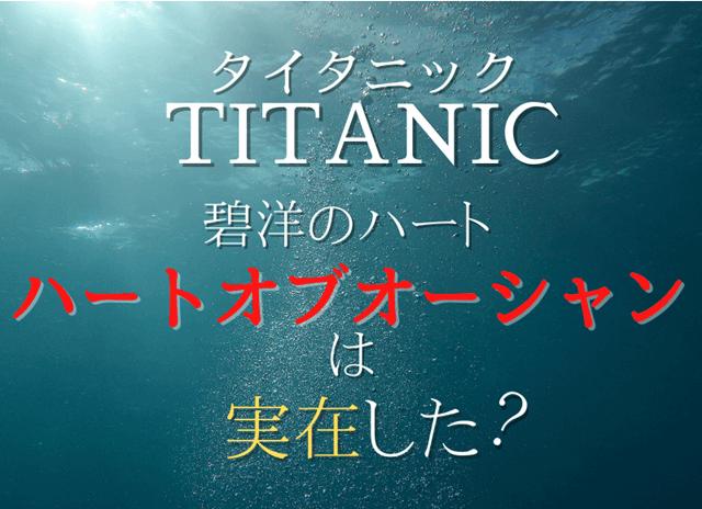 『【映画タイタニック】ハートオブオーシャンは実在した?』の記事のアイキャッチ画像