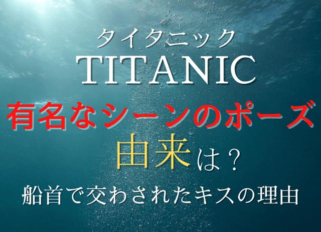『【タイタニック】有名なシーンのポーズの由来は?』の記事のアイキャッチ画像