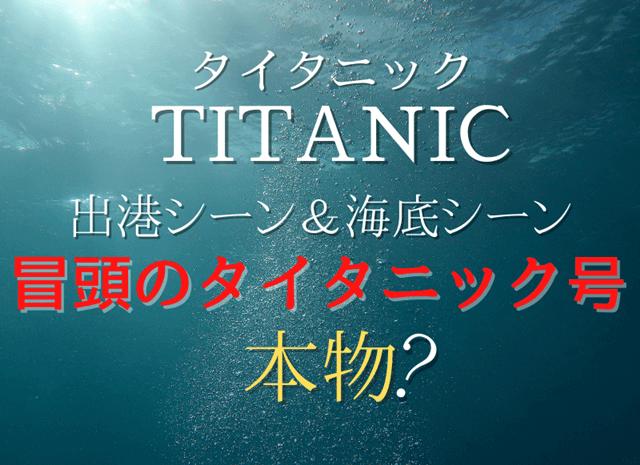 『【タイタニック】冒頭の映像は本物?』の記事のアイキャッチ画像