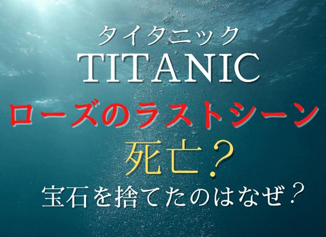 『【タイタニック】ローズは最後に死亡したの?』の記事のアイキャッチ画像