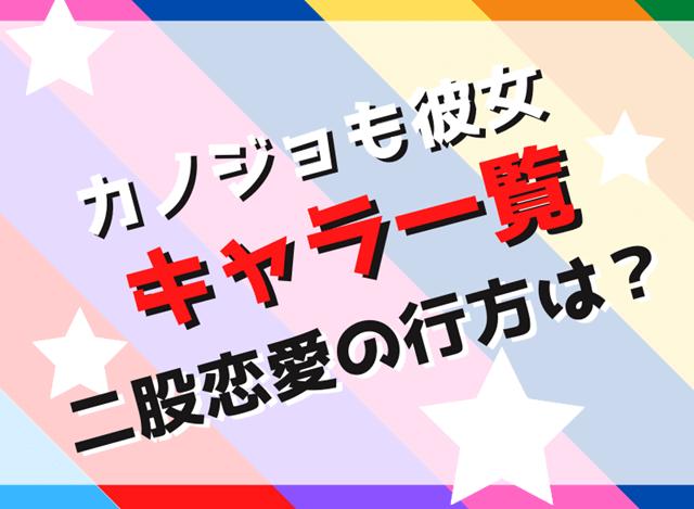 『【カノジョも彼女】登場キャラクター一覧』の記事のアイキャッチ画像