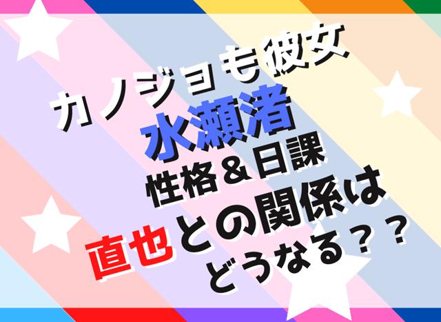 『【カノジョも彼女】水瀬渚の性格や日課は?直也との関係はどうなる?』の記事のアイキャッチ画像