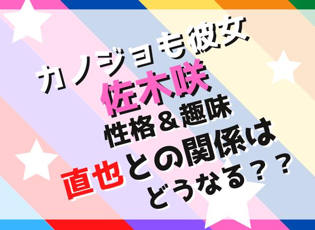 『【カノジョも彼女】佐木咲の性格や趣味・直也との関係はどうなる?』の記事のアイキャッチ画像