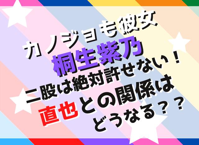 『【カノジョも彼女】桐生紫乃が二股を許せない理由は?直也との関係はどうなる?』の記事のアイキャッチ画像