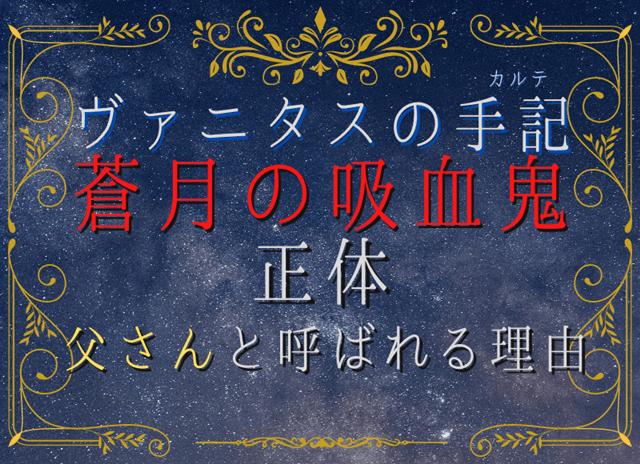 『【ヴァニタスの手記】の蒼月の吸血鬼の正体は?』の記事のアイキャッチ画像