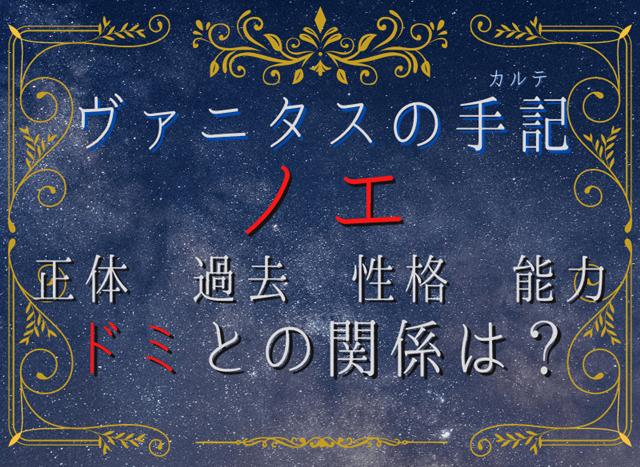 『【ヴァニタスの手記】ノエの正体・過去・性格・能力、ドミとの関係は?』の記事のアイキャッチ画像