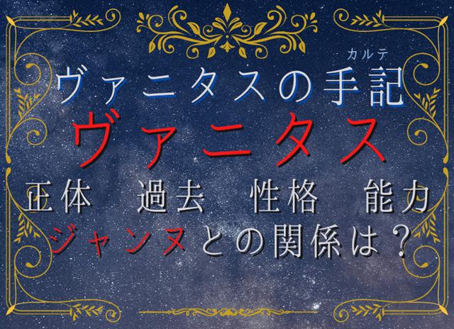 『【ヴァニタスの手記】ヴァニタスの正体や過去は?性格や能力・ジャンヌとの関係も』の記事のアイキャッチ画像