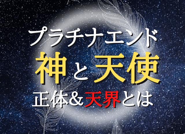 『【プラチナエンド】神と天使の正体は?天界とは?』の記事のアイキャッチ画像