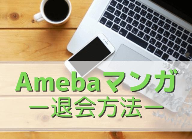 『Amebaマンガを解約・退会する方法』の記事のアイキャッチ画像