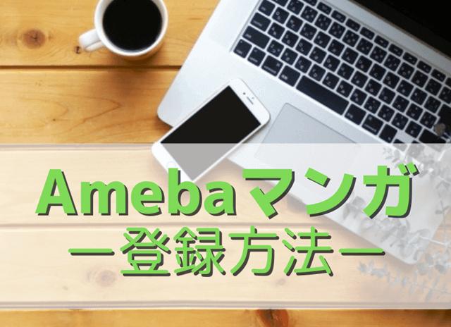 『Amebaマンガに登録する方法』の記事のアイキャッチ画像